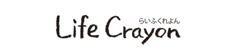 Life Crayon